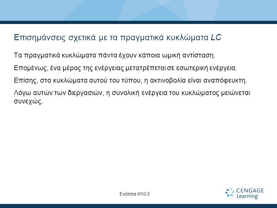 Επισημάνσεις σχετικά με τα πραγματικά κυκλώματα LC