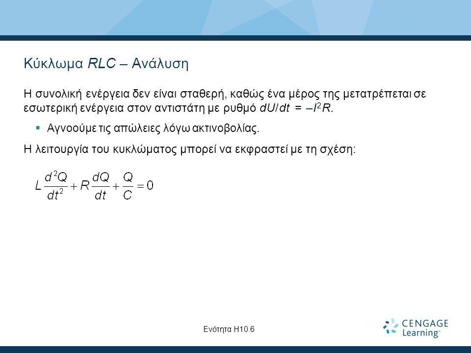 Κύκλωμα RLC – Ανάλυση