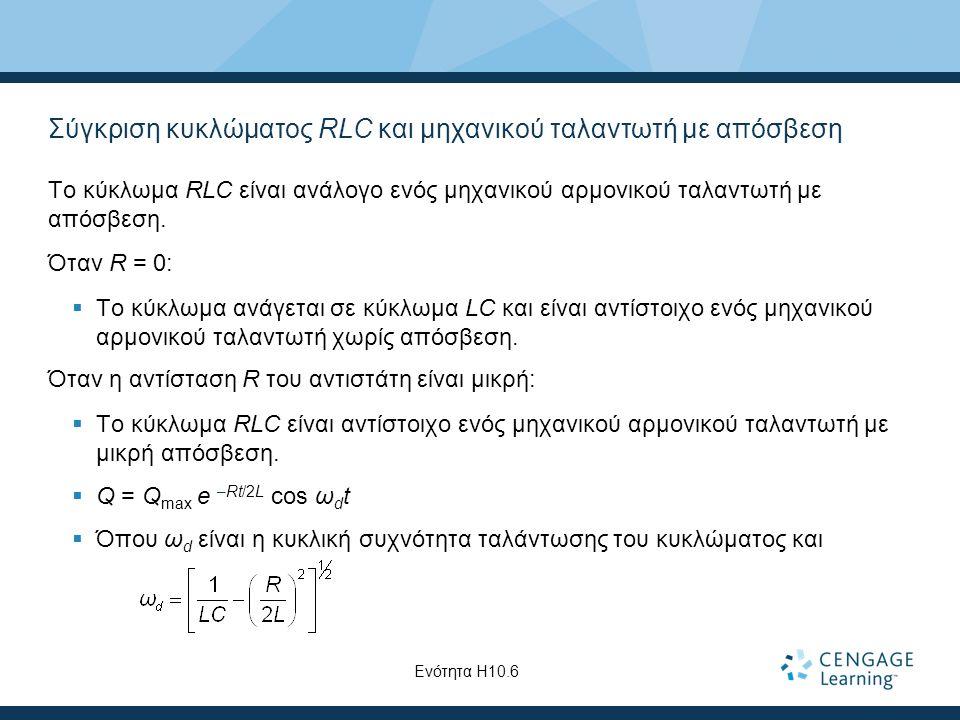 Σύγκριση κυκλώματος RLC και μηχανικού ταλαντωτή με απόσβεση