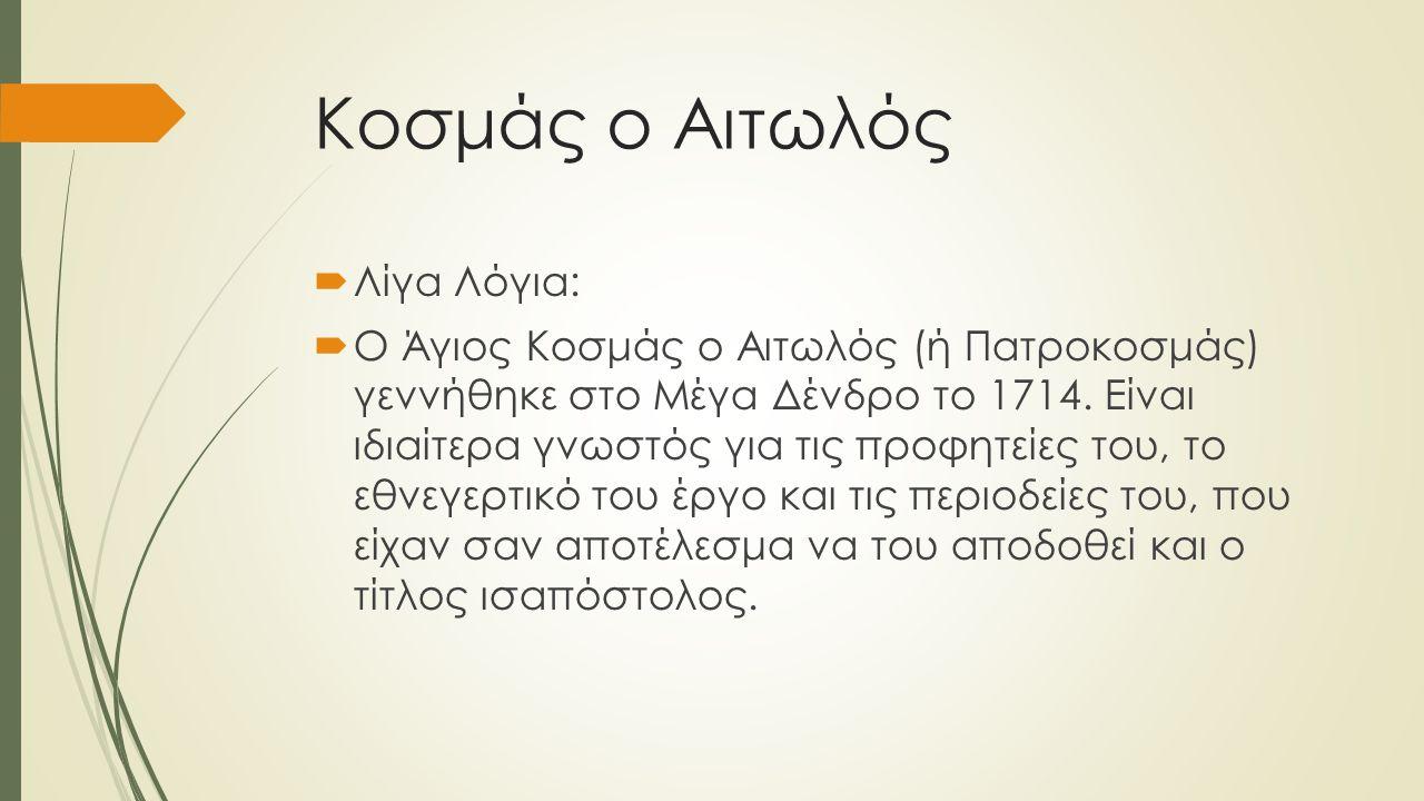 Κοσμάς ο Αιτωλός Λίγα Λόγια: