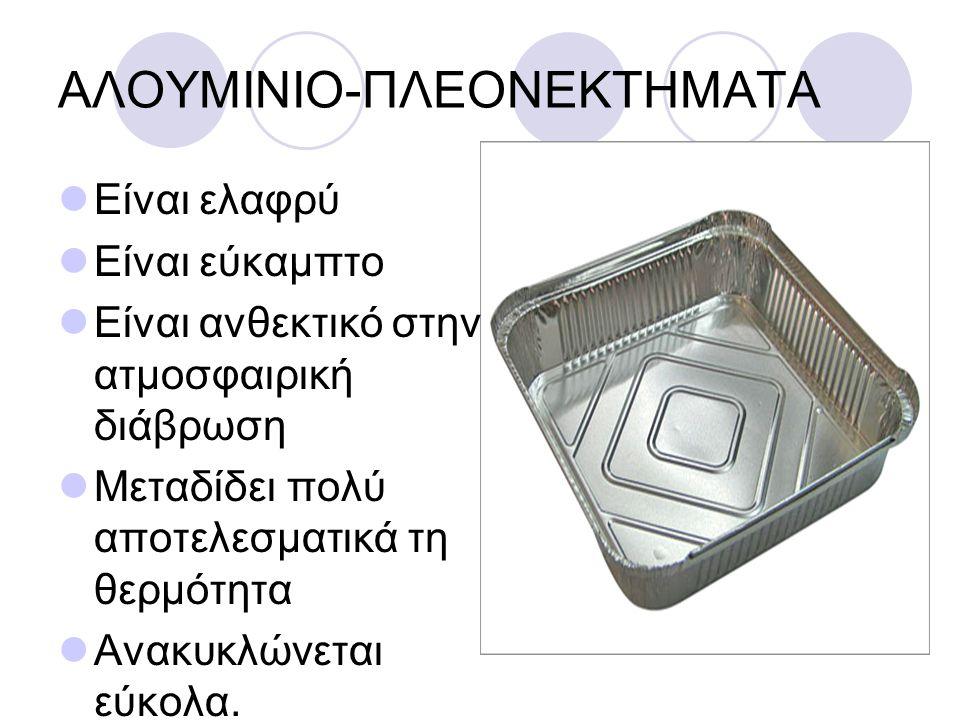 ΑΛΟΥΜΙΝΙΟ-ΠΛΕΟΝΕΚΤΗΜΑΤΑ