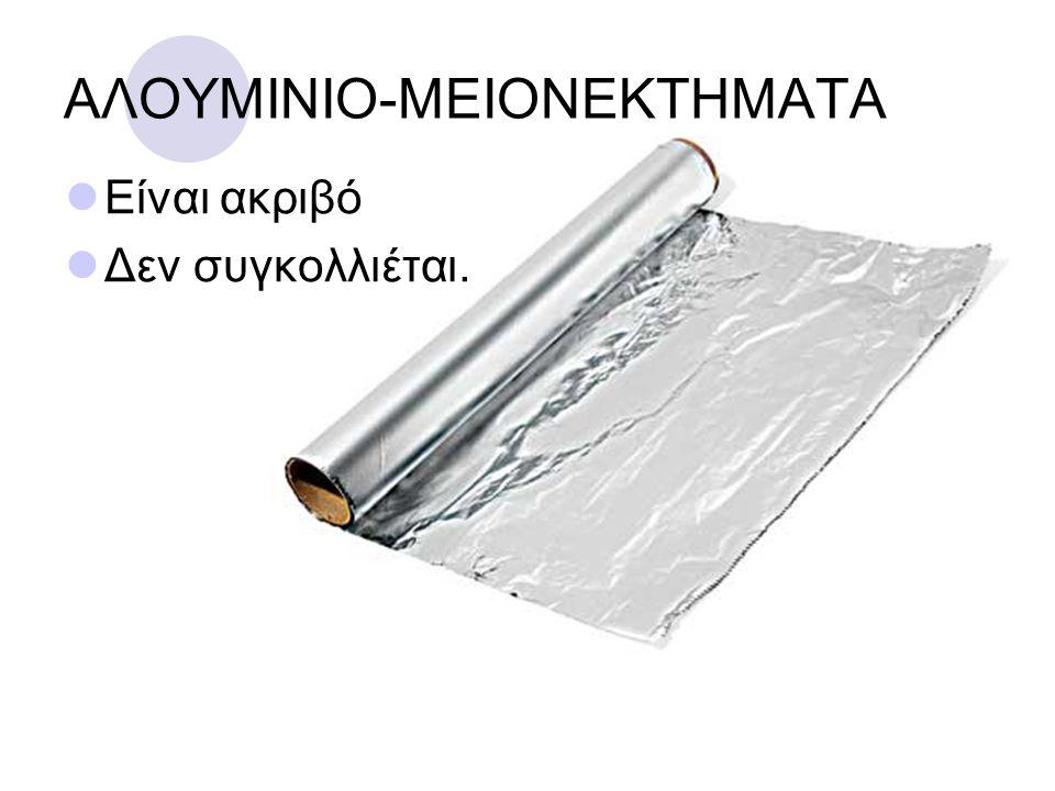 ΑΛΟΥΜΙΝΙΟ-ΜΕΙΟΝΕΚΤΗΜΑΤΑ