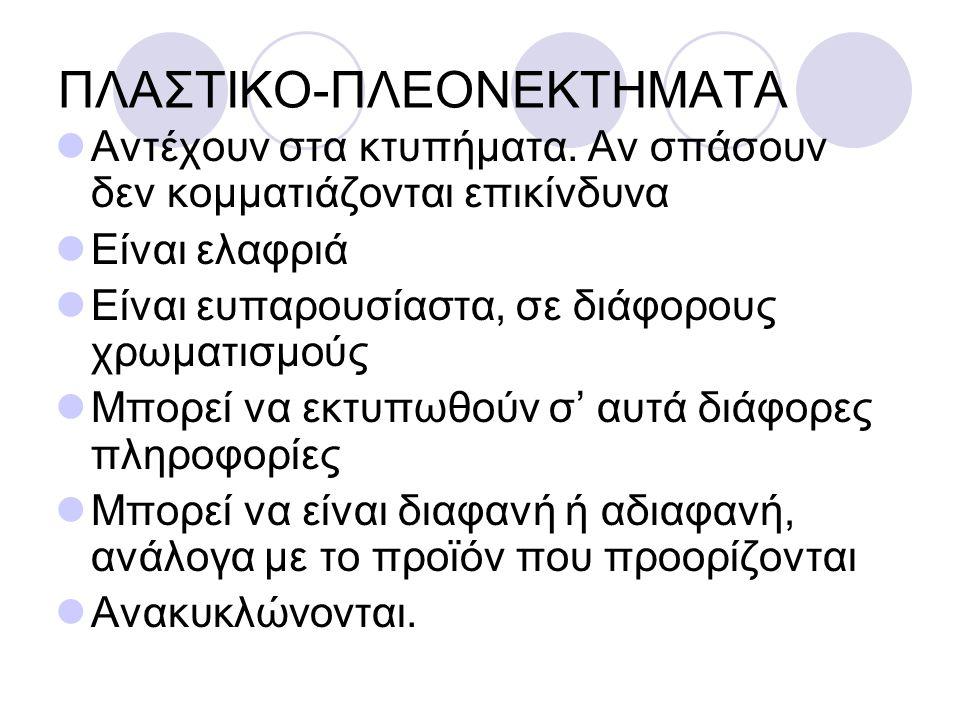 ΠΛΑΣΤΙΚΟ-ΠΛΕΟΝΕΚΤΗΜΑΤΑ