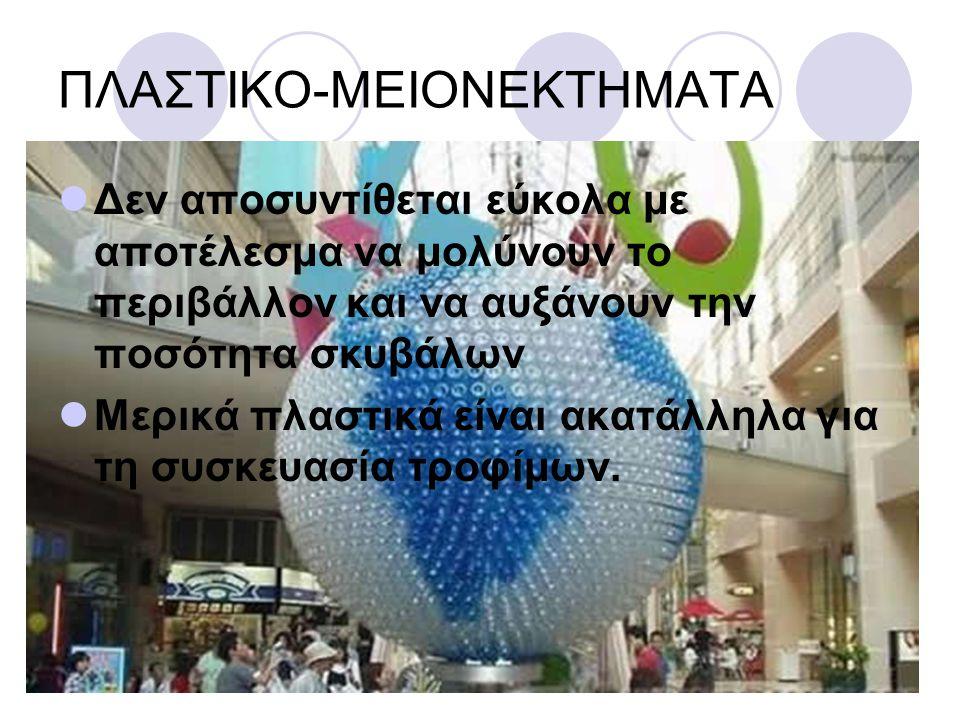 ΠΛΑΣΤΙΚΟ-ΜΕΙΟΝΕΚΤΗΜΑΤΑ