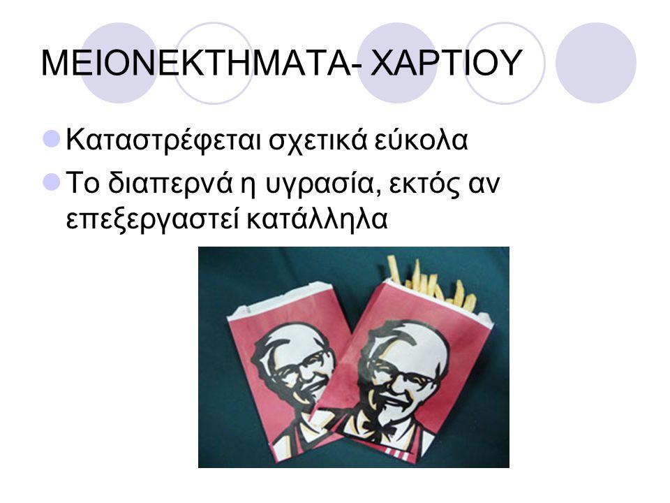 ΜΕΙΟΝΕΚΤΗΜΑΤΑ- ΧΑΡΤΙΟΥ