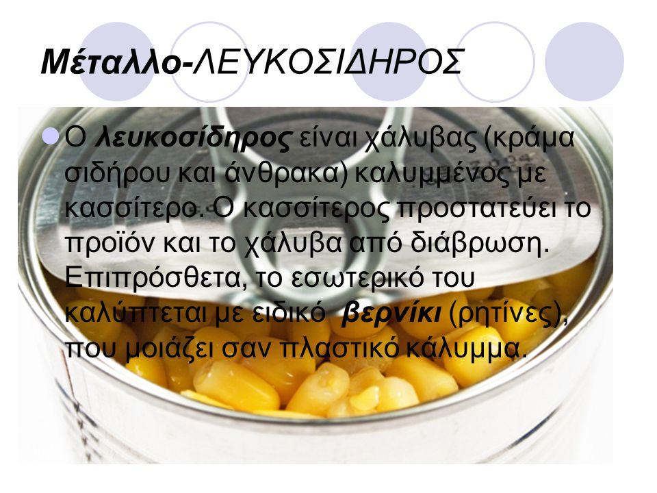 Μέταλλο-ΛΕΥΚΟΣΙΔΗΡΟΣ