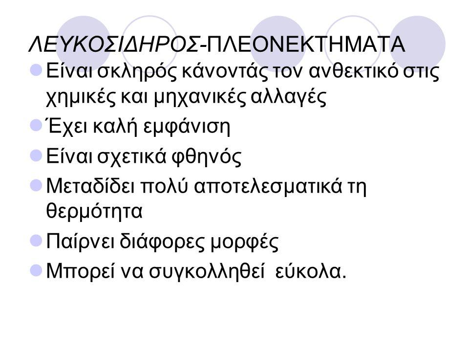 ΛΕΥΚΟΣΙΔΗΡΟΣ-ΠΛΕΟΝΕΚΤΗΜΑΤΑ