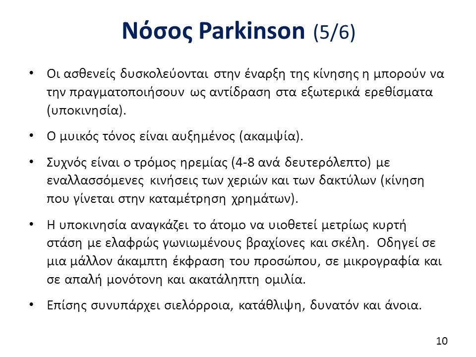 Νόσος Parkinson (6/6)