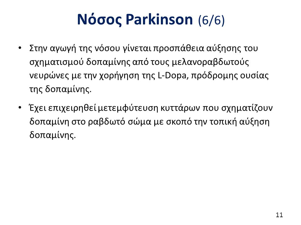 Φαρμακευτική αγωγή στην νόσο Parkinson