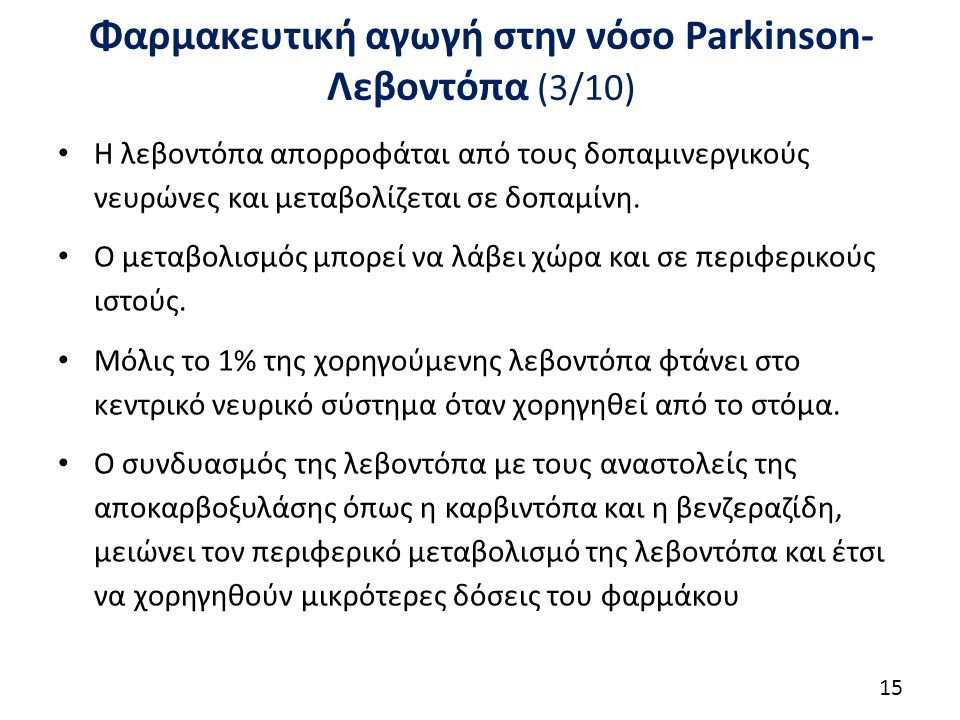 Φαρμακευτική αγωγή στην νόσο Parkinson-Λεβοντόπα (4/10)