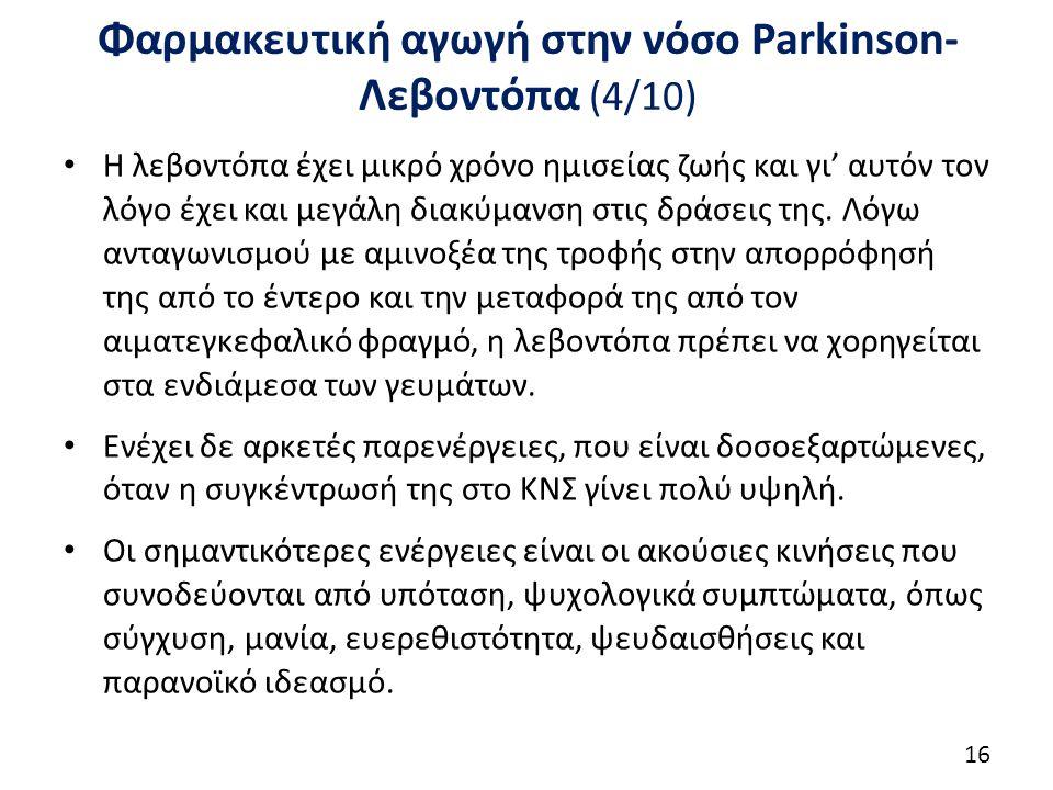 Φαρμακευτική αγωγή στην νόσο Parkinson-Λεβοντόπα (5/10)