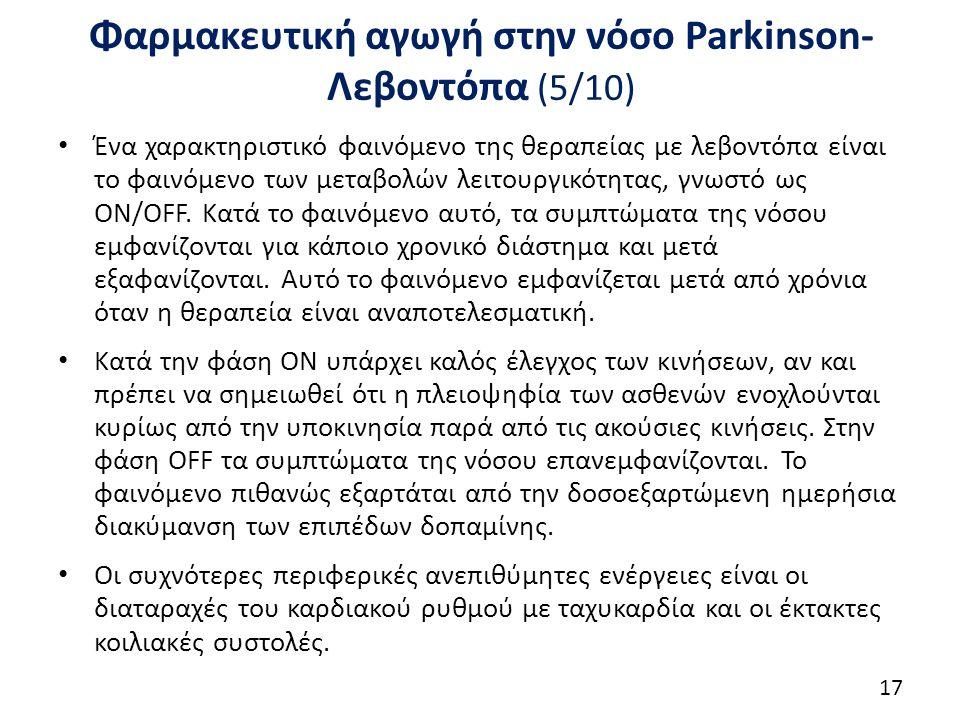 Φαρμακευτική αγωγή στην νόσο Parkinson-Λεβοντόπα (6/10)
