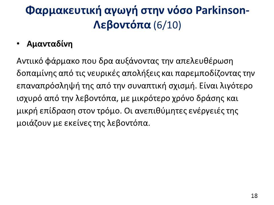 Φαρμακευτική αγωγή στην νόσο Parkinson-Λεβοντόπα (7/10)