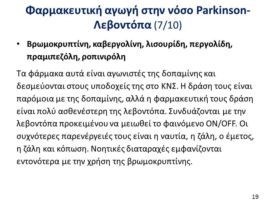 Φαρμακευτική αγωγή στην νόσο Parkinson-Λεβοντόπα (8/10)