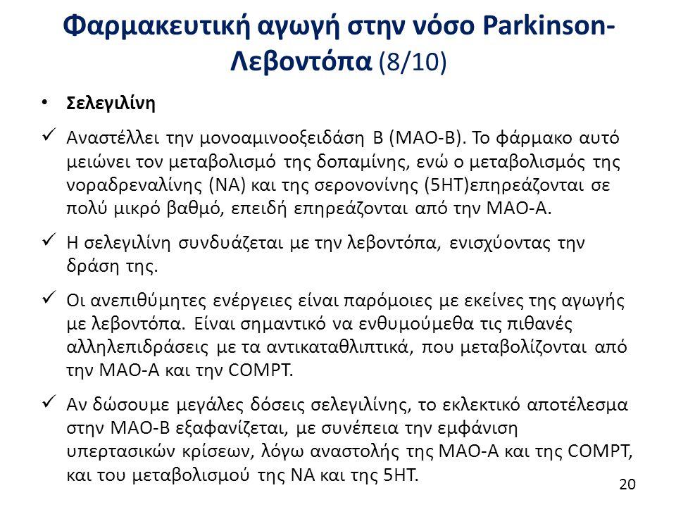 Φαρμακευτική αγωγή στην νόσο Parkinson-Λεβοντόπα (9/10)
