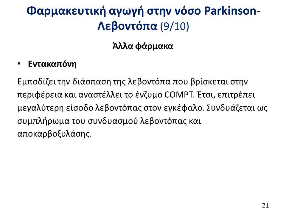 Φαρμακευτική αγωγή στην νόσο Parkinson-Λεβοντόπα (10/10)