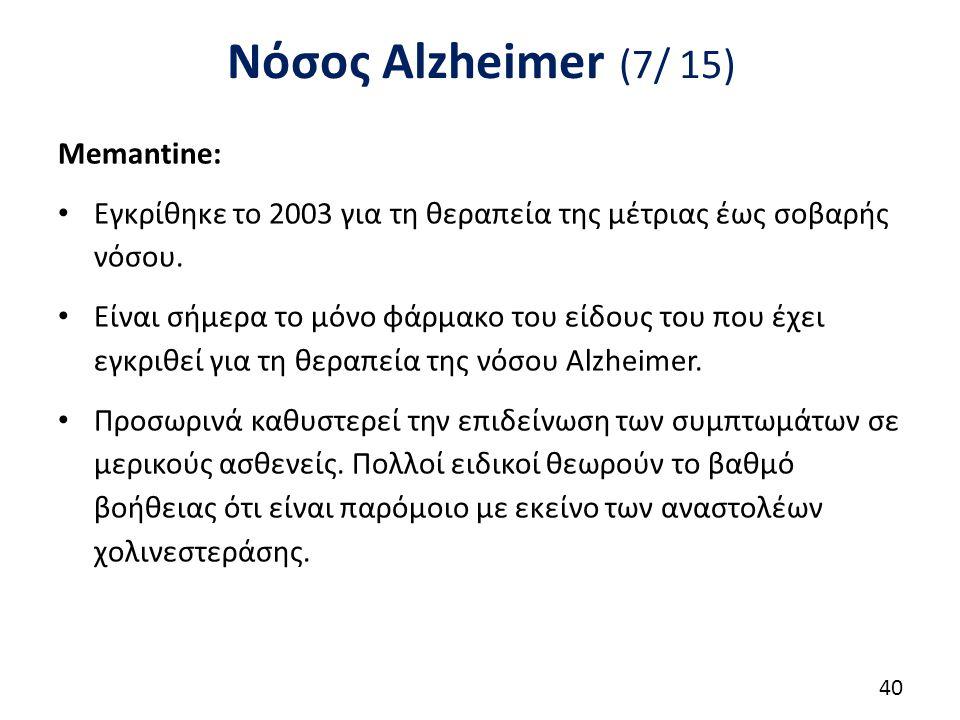 Νόσος Alzheimer (8/15) Φάρμακα για τις διαταραχές της συμπεριφοράς: