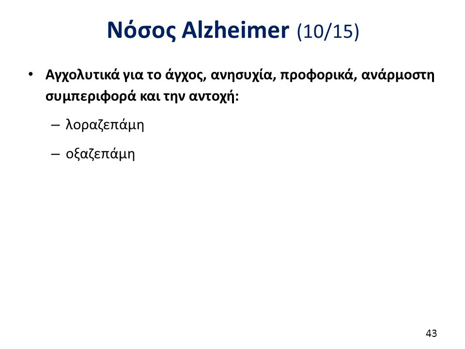 Νόσος Alzheimer (11/15) Αντιψυχωτικά φάρμακα για παραισθήσεις, παραλήρημα, επιθετικότητα, διέγερση, επιθετικότητα.