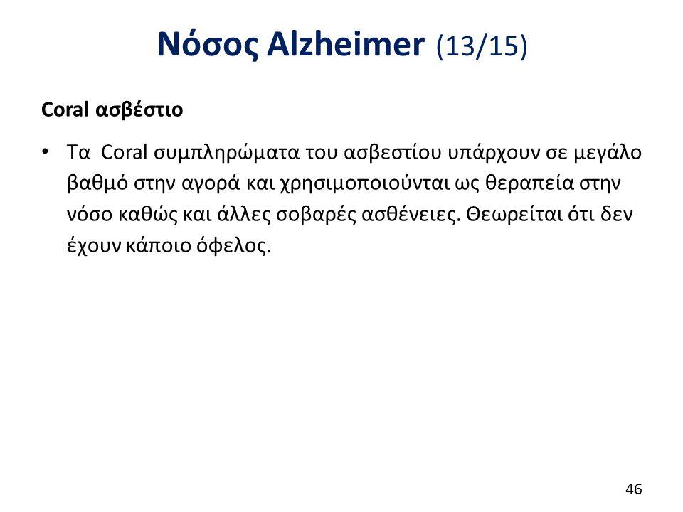Νόσος Alzheimer (14/15) Ωμέγα-3 λιπαρά οξέα