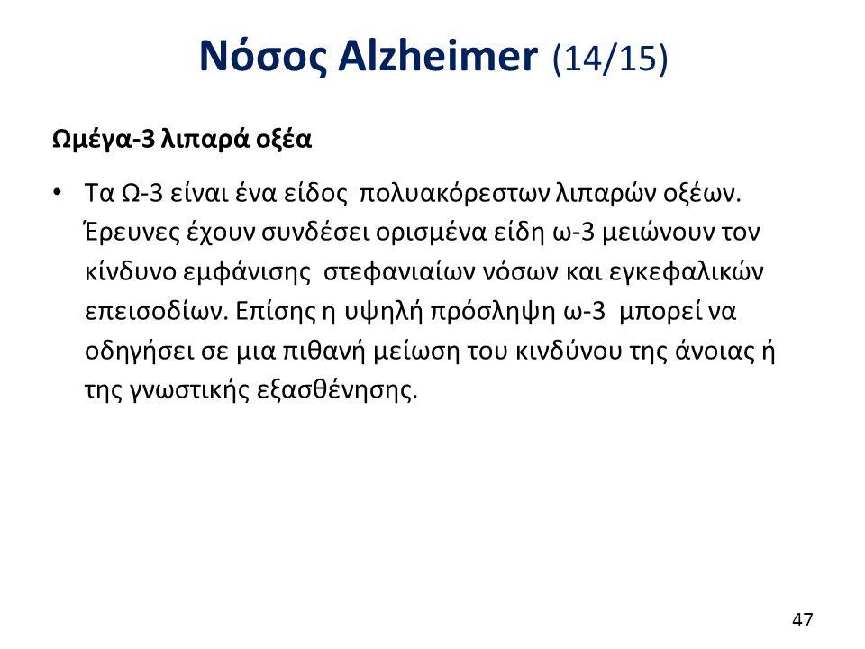 Νόσος Alzheimer (15/15) Φωσφατιδυλσερίνη