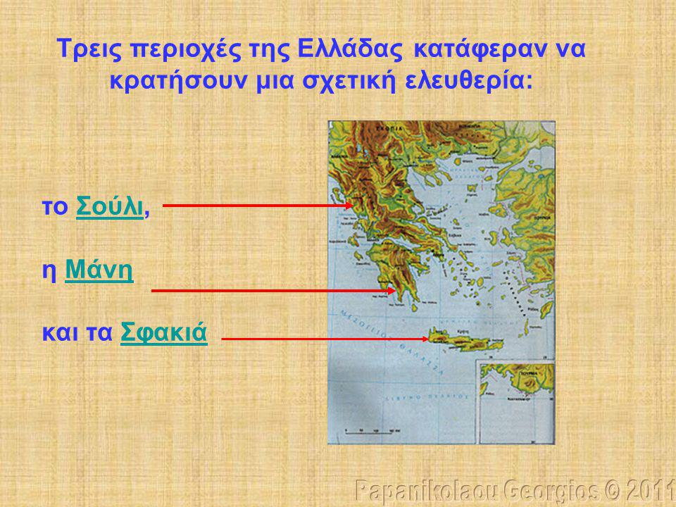 Papanikolaou Georgios © 2011
