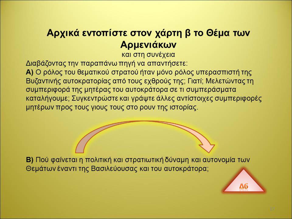Αρχικά εντοπίστε στον χάρτη β το Θέμα των Αρμενιάκων