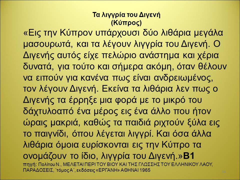 Τα λιγγρία του Διγενή (Κύπρος)