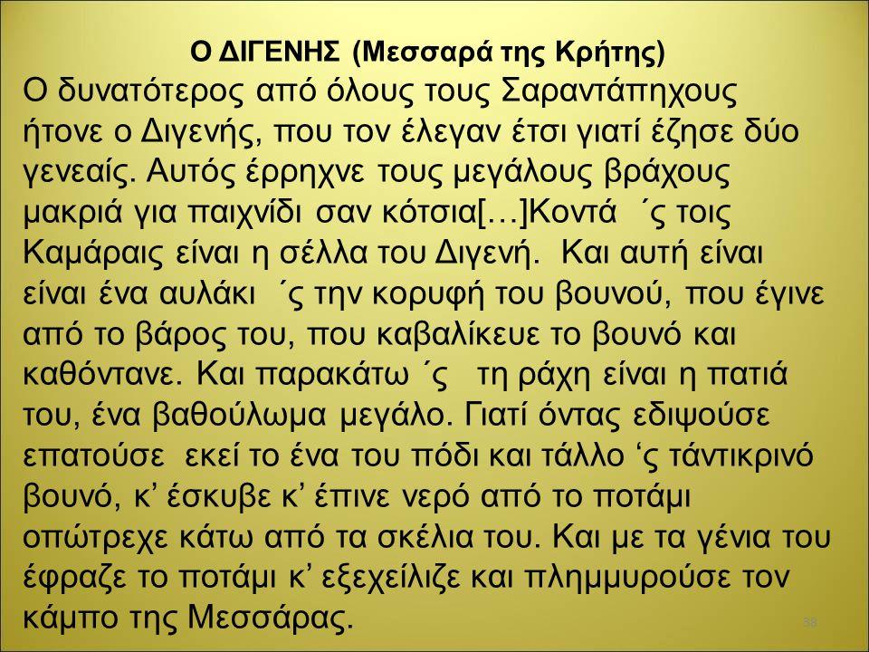 Ο ΔΙΓΕΝΗΣ (Μεσσαρά της Κρήτης)