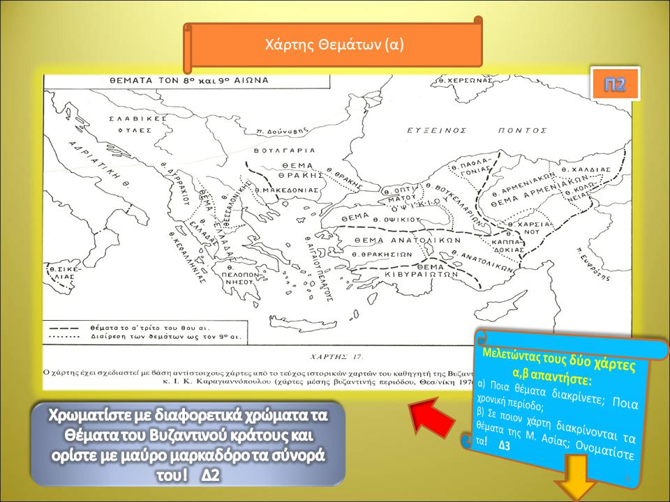 Χάρτης Θεμάτων (α)