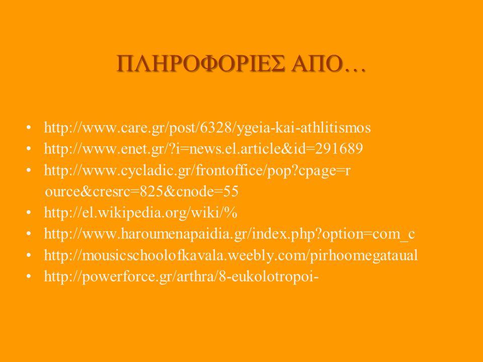 ΠΛΗΡΟΦΟΡΙΕΣ ΑΠΟ… http://www.care.gr/post/6328/ygeia-kai-athlitismos