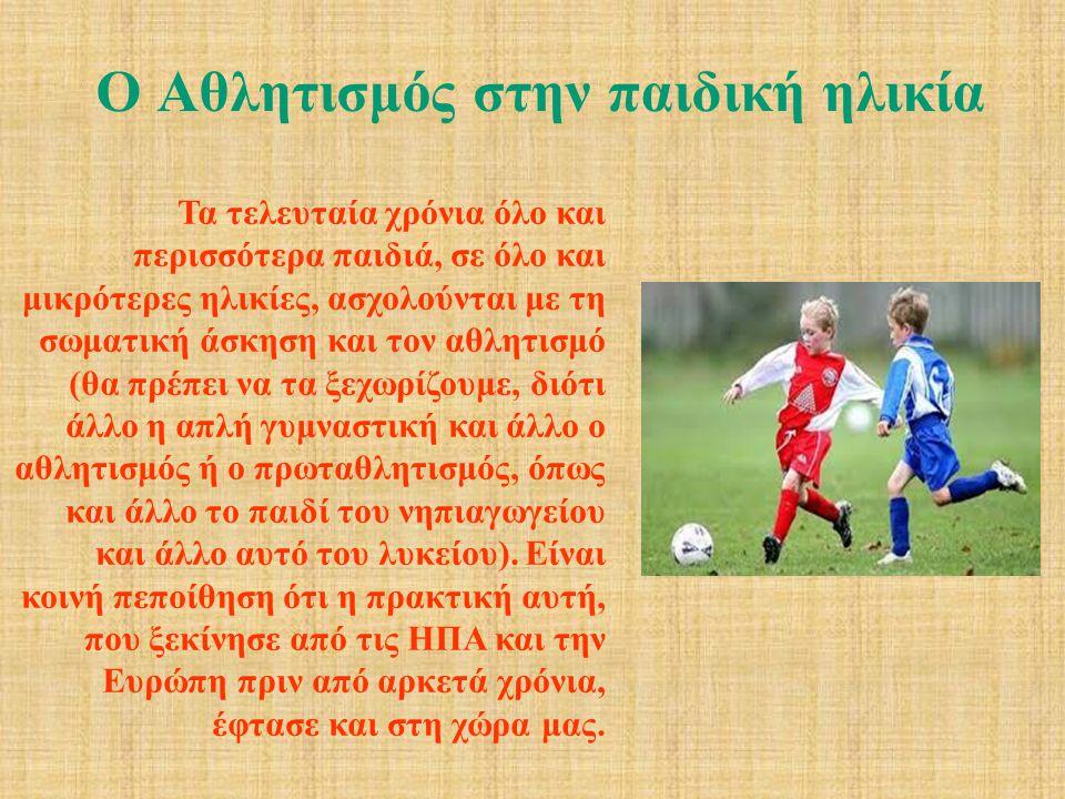 Ο Αθλητισμός στην παιδική ηλικία