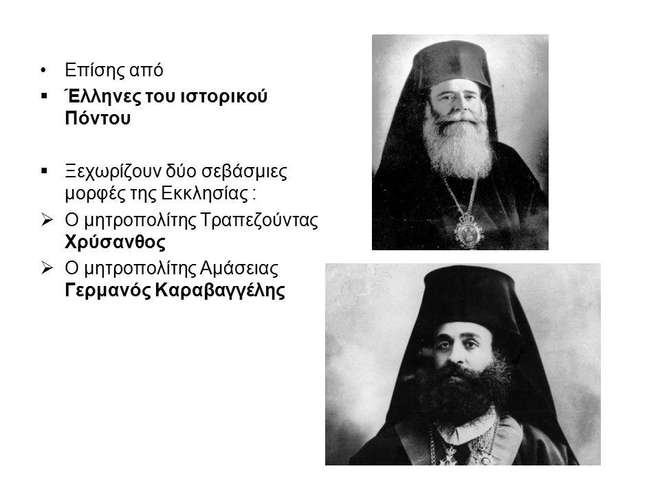 Επίσης από Έλληνες του ιστορικού Πόντου. Ξεχωρίζουν δύο σεβάσμιες μορφές της Εκκλησίας : Ο μητροπολίτης Τραπεζούντας Χρύσανθος.