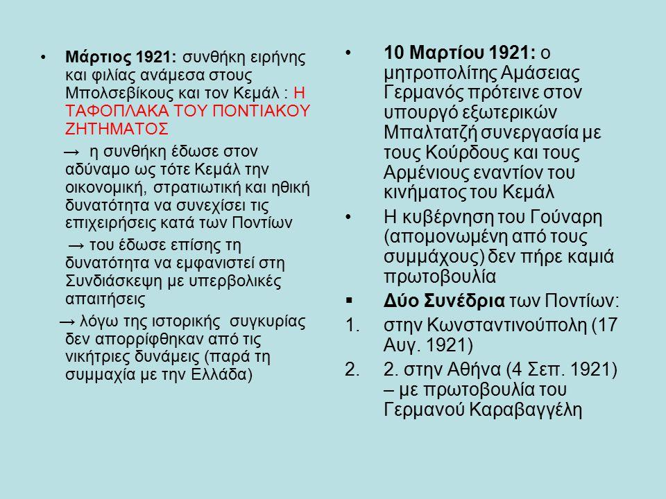 Δύο Συνέδρια των Ποντίων: στην Κωνσταντινούπολη (17 Αυγ. 1921)