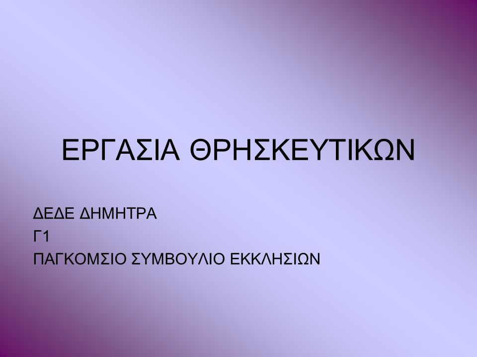 ΔΕΔΕ ΔΗΜΗΤΡΑ Γ1 ΠΑΓΚΟΜΣΙΟ ΣΥΜΒΟΥΛΙΟ ΕΚΚΛΗΣΙΩΝ