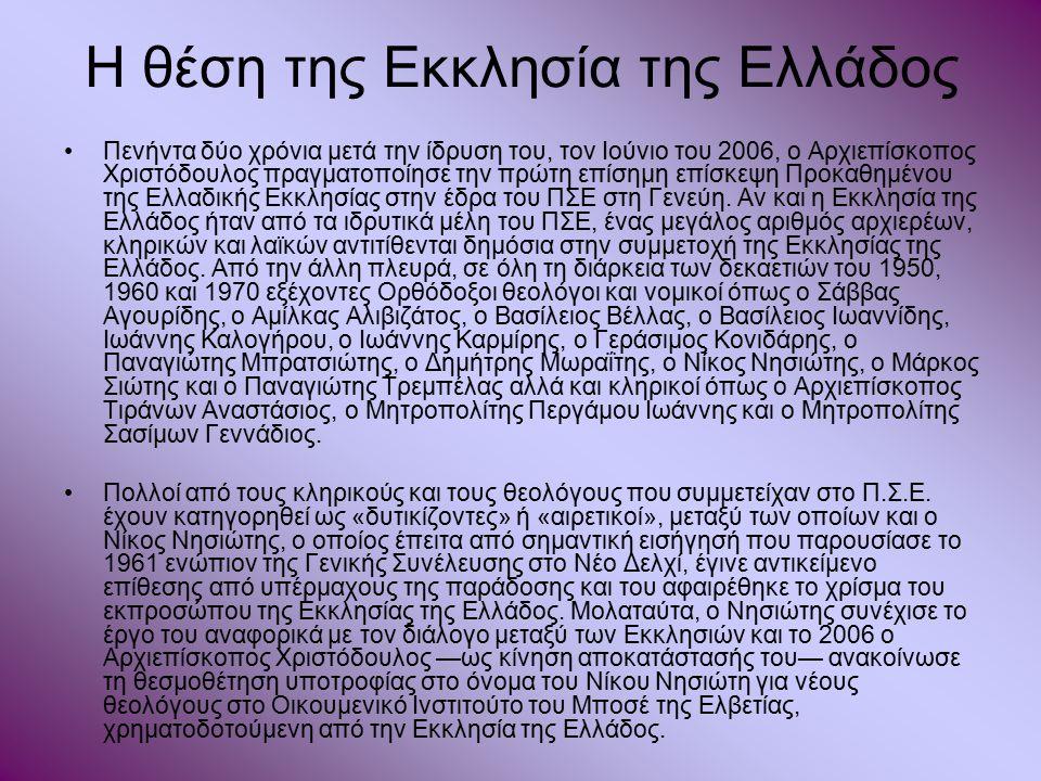 Η θέση της Εκκλησία της Ελλάδος