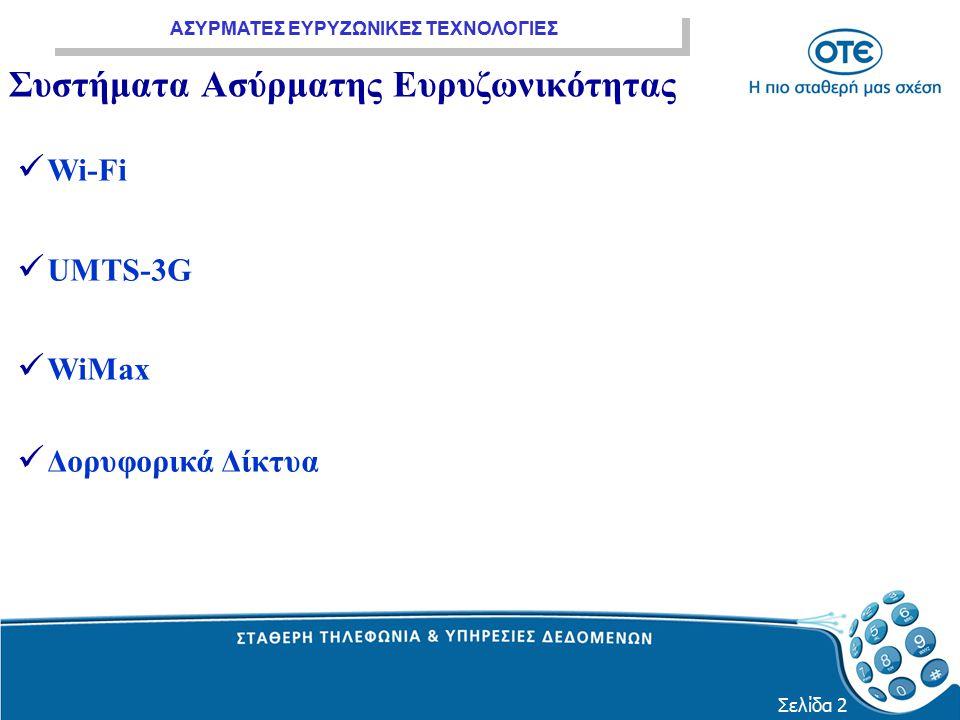 Συστήματα Ασύρματης Ευρυζωνικότητας