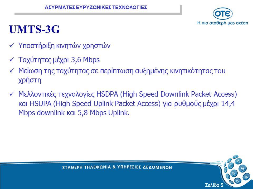 UMTS-3G Υποστήριξη κινητών χρηστών Ταχύτητες μέχρι 3,6 Mbps