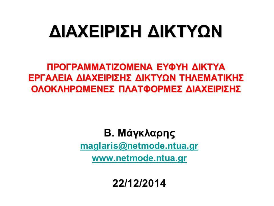 Β. Μάγκλαρης maglaris@netmode.ntua.gr www.netmode.ntua.gr 22/12/2014