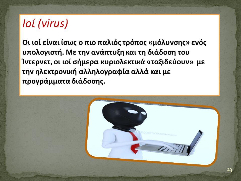 Ιοί (virus)