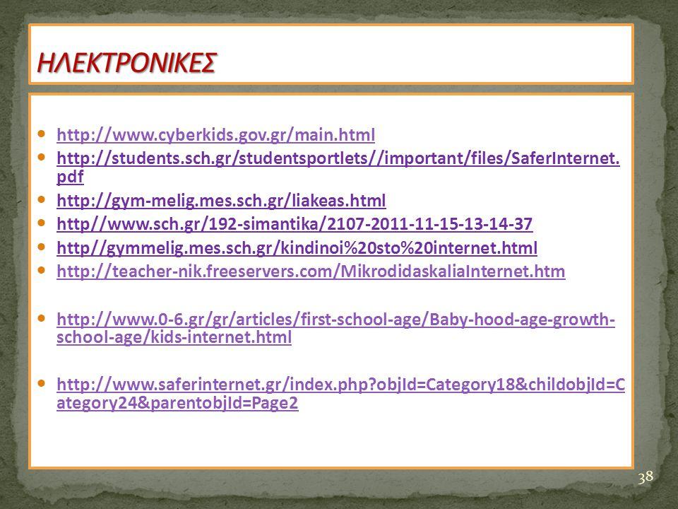 ΗΛΕΚΤΡΟΝΙΚΕΣ http://www.cyberkids.gov.gr/main.html