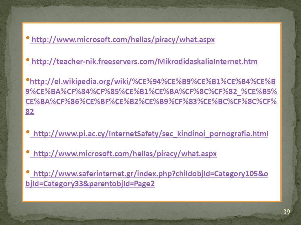 http://www.microsoft.com/hellas/piracy/what.aspx http://teacher-nik.freeservers.com/MikrodidaskaliaInternet.htm.