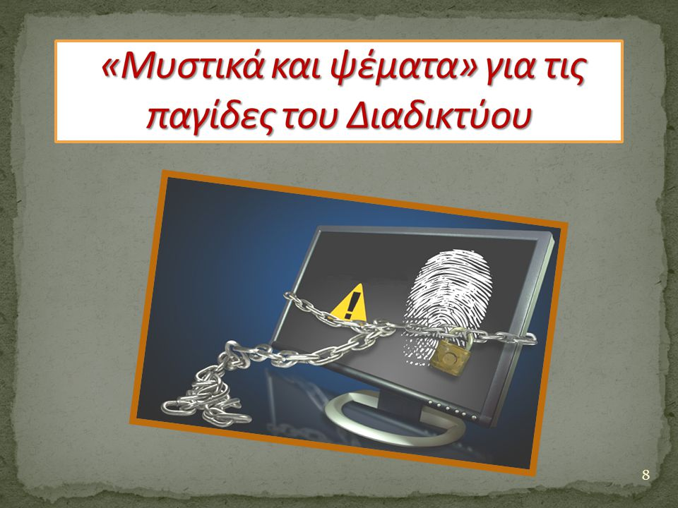 «Μυστικά και ψέματα» για τις παγίδες του Διαδικτύου