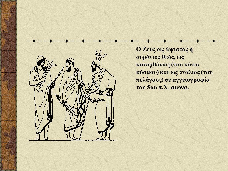 Ο Ζευς ως ύψιστος ή ουράνιος θεός, ως καταχθόνιος (του κάτω κόσμου) και ως ενάλιος (του πελάγους) σε αγγειογραφία του 5ου π.Χ.