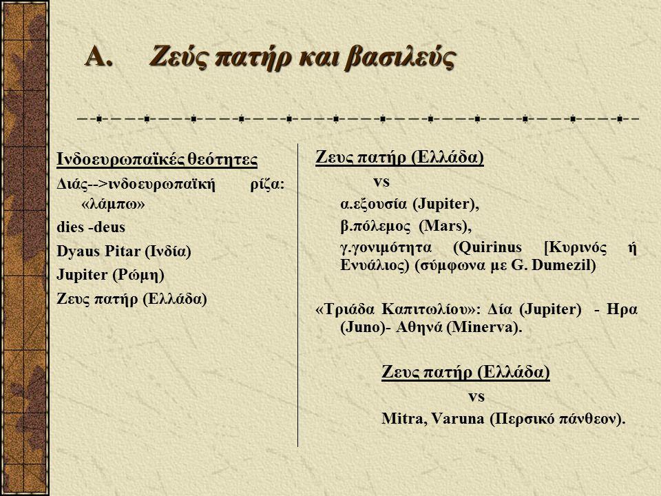 Α. Zεύς πατήρ και βασιλεύς