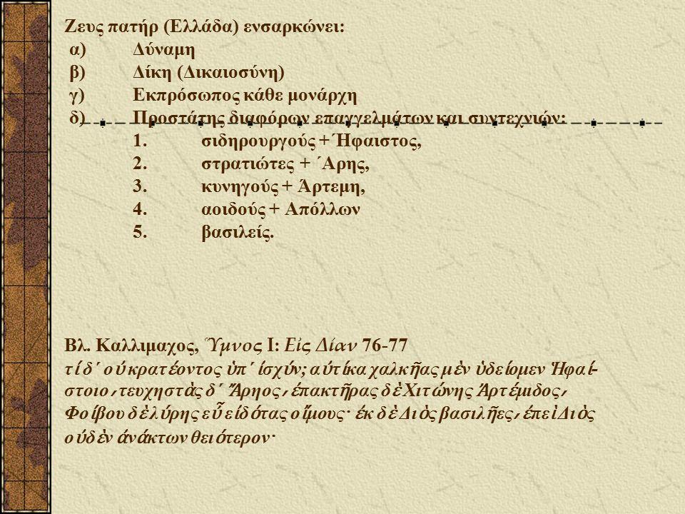 Ζευς πατήρ (Ελλάδα) ενσαρκώνει: α). Δύναμη β). Δίκη (Δικαιοσύνη) γ)