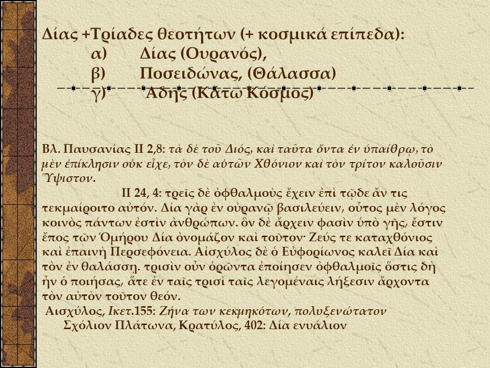 Δίας +Τρίαδες θεοτήτων (+ κοσμικά επίπεδα):. α). Δίας (Ουρανός), β)