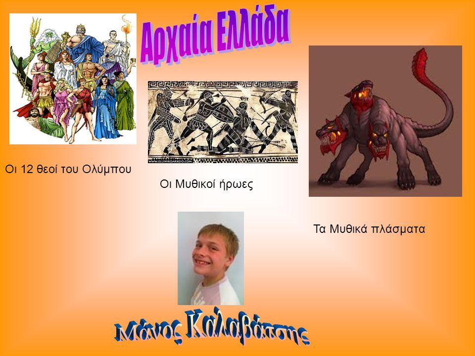 Αρχαία Ελλάδα Μάνος Καλαβάτσης Οι 12 θεοί του Ολύμπου Οι Μυθικοί ήρωες