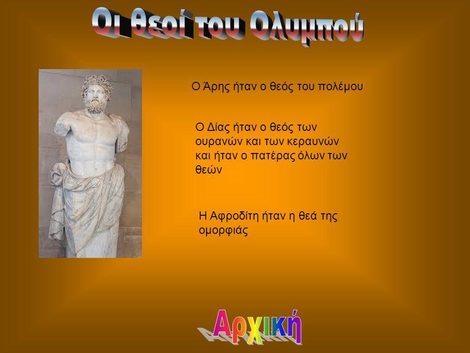 Οι θεοί του Ολυμπού Αρχική Ο Άρης ήταν ο θεός του πολέμου