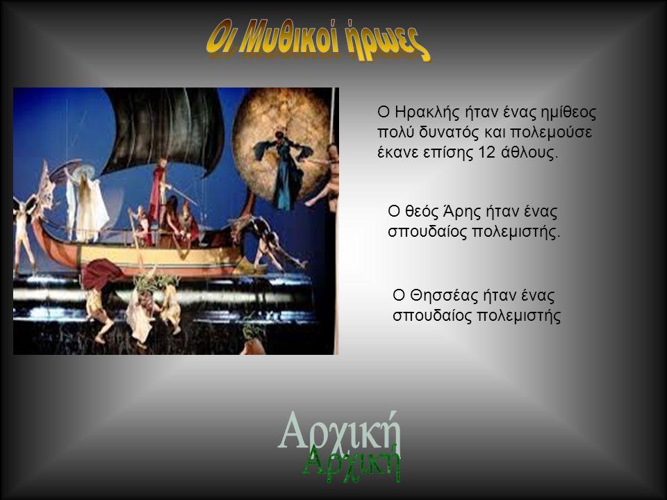 Οι Μυθικοί ήρωες Αρχική