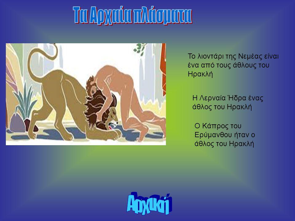 Τα Αρχαία πλάσματα Αρχική